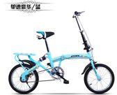 自行車 折叠自行车超轻便携迷你小型轻便变速减震20寸成人女学生 MKS新年禮物