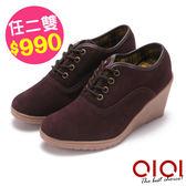 楔型鞋 真皮優質經典綁帶牛津楔型鞋(咖)*0101shoes【18-5588co】【現貨】