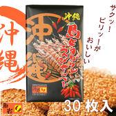日本 沖繩 辣味蝦餅 (30枚入)蝦片 仙貝 必買伴手禮 沖繩蝦 零食 下酒菜【小福部屋】