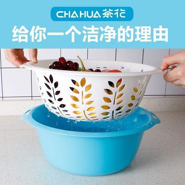 茶花廚房塑料洗菜籃雙層瀝水籃瀝水果蔬筐洗菜盆淘菜盆麥穗滴水篩     汪喵百貨