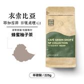 衣索比亞耶加雪菲潔蒂普鎮哈圖莓村日曬咖啡豆G1 -蜂蜜柚子茶(半磅)|咖啡綠商號