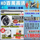 【台灣安防】監視器 HD施工套餐 AHD DVR 4路主機 720P 監控主機+4支4陣列HD720P夜視防水攝影機 監視器x4