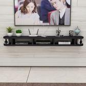 簡易壁掛電視柜現代簡約小戶型懸掛式組合墻電視吊柜機頂盒置物架 雙12鉅惠