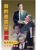二手書博民逛書店 《我的爸爸是總統》 R2Y ISBN:986575746X│黃光芹