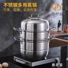 蒸籠 加厚304不銹鋼三層蒸饅頭的蒸鍋多層蒸籠電磁爐通用 df9983【雅居屋】