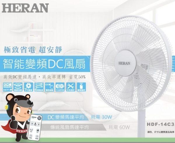 《長宏》HERAN禾聯14吋智能變頻DC立扇/電扇【HDF-14C3】附遙控,日本品牌馬達!可刷卡,免運費~