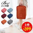 防水收納包 衣物鞋子收納旅行袋【NQA5143】