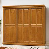 《凱耀家居》紐松幸運草7X7尺柚木色衣櫃 110-335-5