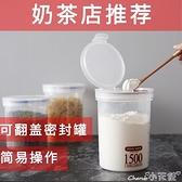 奶粉盒 奶粉米粉塑料瓶子透明咖啡粉密封罐奶茶店專用食品級圓形果粉盒 小天使