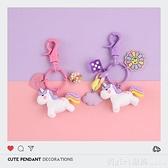 吊飾 獨角獸鑰匙扣女韓國可愛創意夢幻小馬玩偶公仔鑰匙錬書包掛件飾品 年終大酬賓