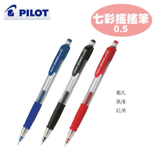 《PILOT 百樂》0.5 七彩搖搖自動鉛筆 HFGP-20R (搖搖筆)