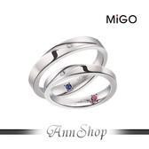 AnnShop【米格MiGO‧融合白鋼戒指】【單個】情人禮品