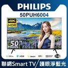 《送壁掛架及安裝&HDMI線》Philips飛利浦 50吋50PUH6004 4K聯網液晶顯示器(贈數位電視接收器)