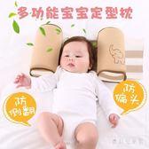 嬰兒定型枕 睡覺防翻身防摔擋枕防偏頭0-1歲寶寶防側睡 BF7441『寶貝兒童裝』