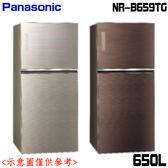 雙重送【Panasonic國際牌】650L變頻雙門冰箱NR-B659TG-翡翠金