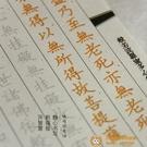 字帖繁體描紅小楷抄經本線裝硬筆書法心經靜心佛經【小獅子】