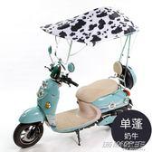 電動車遮陽傘雨棚摩托車傘雨篷擋雨防曬傘電瓶車傘雨篷偉豐遮陽傘      時尚教主