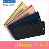 【萌萌噠】iPhone 7  (4.7吋) 簡約商務 融洽系列 純色側翻皮套 全包軟殼 插卡 免扣 手機殼 手機套