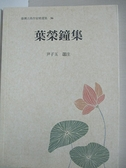 【書寶二手書T6/兒童文學_ATW】葉榮鐘集_尹子玉