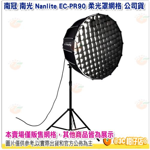 南冠 南光 Nanlite EC-PR90 柔光罩網格 公司貨 不含柔光罩 Forza 300 500 適用