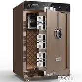 保險柜智慧辦公家用保險箱夾萬箱單雙門小型迷你 ATF雙十二購物節