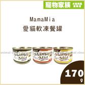寵物家族- 聖萊西Seeds MamaMia愛貓軟凍餐罐170g*12罐-各口味可選