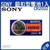 SONY CR2032 鈕扣型電池 3V 鈕扣電池 水銀電池 遙控器 時鐘 電子產品 電池 印尼製造 1入裝 可傑