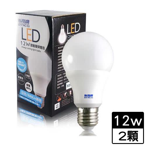 2件超值組新格牌 廣角型LED省電燈泡-白光(12W)【愛買】