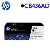 HP 36A/CB436AD 原廠碳粉匣雙包裝 黑