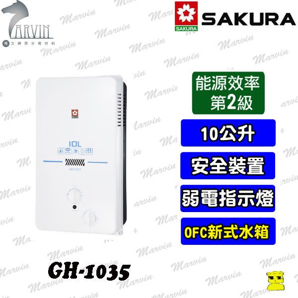 櫻花熱水器 屋外型瓦斯熱水器 GH-1035 10公升無氧銅水箱 (天然 / 桶裝) 水電DIY SAKURA