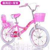 兒童自行車6-7-8-9-10歲童車20寸女孩單車11-12-15歲公主款腳踏車  DF-可卡衣櫃