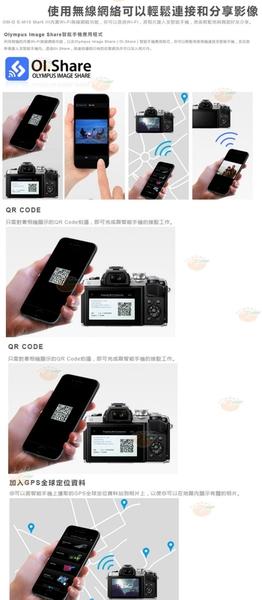 送2仟元+原廠電池 Olympus E-M10 III 14-42mm EZ 微單 單鏡組 元佑公司貨 EM10III EM10 3代