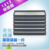 【雙12特惠6入組】適用LG掃地機器人HEPA濾網 適用全系列 耗材 配件