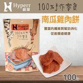 【毛麻吉寵物舖】Hyperr超躍 手作南瓜雞肉餅 100g 雞肉/寵物零食/狗零食/貓零食