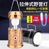 拉伸野營燈 戶外應急LED手提多功能馬燈