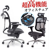 電腦椅 辦公椅 書桌椅 椅子【I0256】職人設計高機能鐵腳電腦椅 MIT台灣製  收納專科