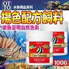 📣此商品48小時內快速出貨🚀》台灣OTTO》水族用品FF-11M魚類揚色配方飼料-100g(M)
