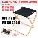 折疊式野外機動行軍椅-大款【GB0007-01】童軍椅 露營 釣魚 小板凳