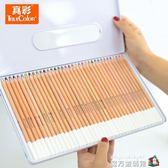 真彩油性彩鉛專業美術手繪畫套裝36/48色筆 igo魔方數碼館
