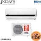 【MAXE萬士益】變頻分離式冷暖冷氣 MAS-72VH/RA-72VH