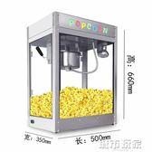 爆米花機 球形爆米花機商用爆米花機電熱爆米花機器爆谷機爆玉米花機器 igo 城市玩家