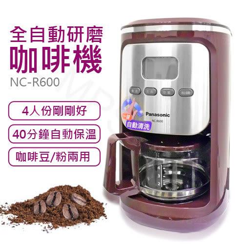 促銷送!咖啡豆【國際牌Panasonic】全自動研磨咖啡機 NC-R600