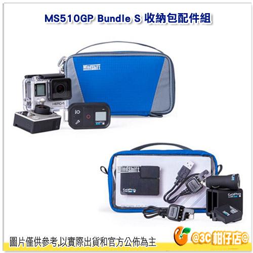 MindShift 曼德士 GOPRO行動攝影配件 MS510GP Bundle S 收納包配件組 彩宣公司貨