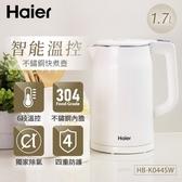 Haier海爾 1.7L智能溫控快煮壺-氣質白 HB-K044SW