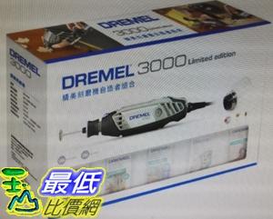 [COSCO代購] W119764 Dremel 3000 磨刻機套組