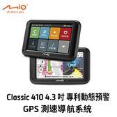 【限量 送原廠收納包】 MIO Classic 410 4.3 吋 專利動態預警 GPS 測速 衛星導航