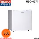 【HERAN禾聯】50L電子冷藏箱HBO-0571 送貨到府+基本安裝