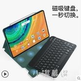 2019新款華為MatePad Pro藍芽鍵盤2020matepad10.4寸保護套帶背光10.8殼CY『小淇嚴選』