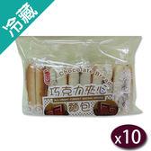 巧克力夾心5 入 /包X10【愛買冷藏】