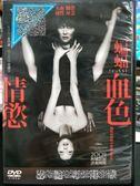 影音專賣店-P07-309-正版DVD-韓片【蝙蝠 血色情慾】-宋康昊 金玉彬
